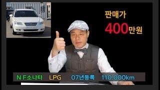 NF 소나타 LPG 무사고 400만원대 중고차