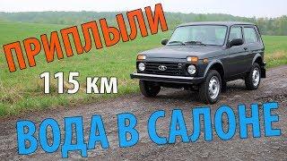 Новая Lada 4x4 - Титаник АвтоВАЗа