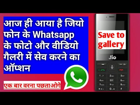 Jio phone mai whatsapp ke photo and video gallery mai kaise save kare