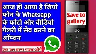 Jio phone mai whatsapp ke photo and video gallery mai kaise save kare