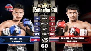 ម៉ឺន ដា Meun Da Vs (Thai) Samgee Petchbanna, The Champion Muay Thai, 21/April/2018