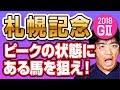 【競馬予想】 2018 札幌記念 ここから目標へ?ここを目標に!