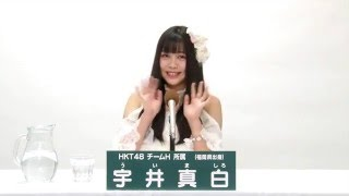 AKB48 45thシングル 選抜総選挙 アピールコメント HKT48 チームH所属 宇...