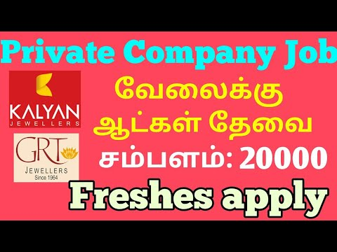 PRIVATE COMPANY JOB: Kalyan and GRT Jewellers | Apply Online Job