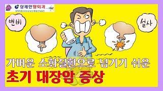 가벼운 소화질환으로 넘기기 쉬운 초기 대장암 증상