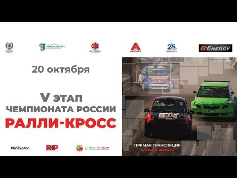 V этап Чемпионата России 2019г. Ралли-кросс г. Грозный