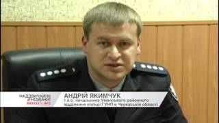 видео На Черкащині чоловік пограбував двох неповнолітніх студентів