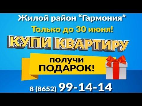 Получи подарок при покупке квартиры. Программа поддержки новоселов. Третий Рим, Ставропольский край