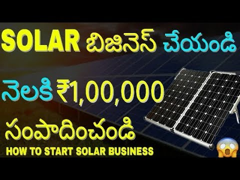 How To Start Solar business and earn money | Solar inverter business | in telugu