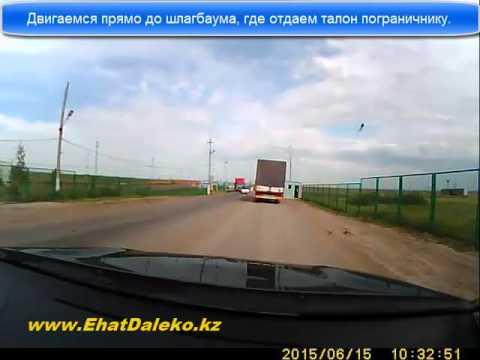 граница Казахстан Россия (Кайрак - Бугристое)
