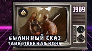 Былинный Сказ: Таинственная Ночь! Истории Старого Мира Warhammer Fantasy Battle