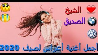 أجمل أغنية لصديق النموشي وفوزية الكافية يا لالا 2020 seddik el nemouchi Ya lala