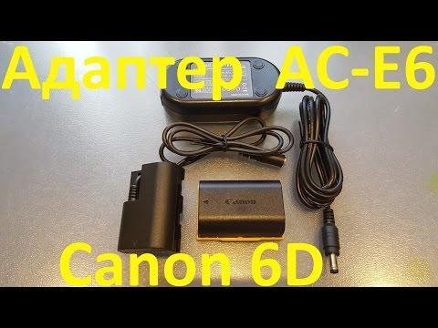 Адаптер питания AC-E6 для Canon 6D