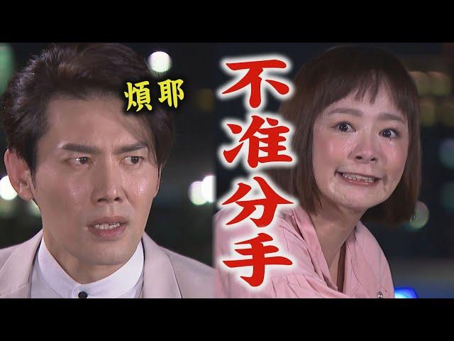 【天之驕女】EP255 正彥企圖甩掉品萱  反被恐怖情人威脅分不了手XD
