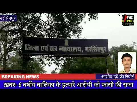 6 बर्षीय बालिका के साथ बलात्कार और हत्या के आरोपी को नरसिंहपुर विशेष अदालत ने सुनाई फांसी की सजा