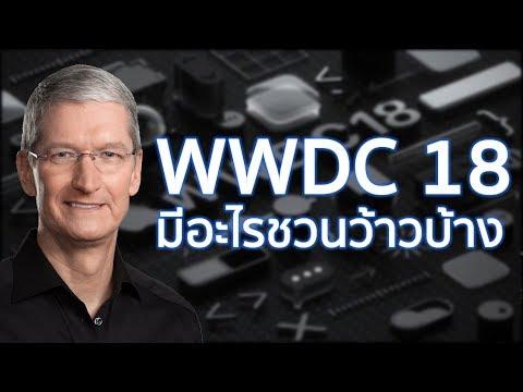 WWDC 18 มีอะไรชวนว้าวบ้าง สรุปให้ฟังใน 4 นาที | Droidsans - วันที่ 05 Jun 2018