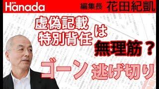 「ゴーン」は有罪か?無罪か?→ え?結局「国民世論」なの?…それって韓国…(以下略…|花田紀凱[月刊Hanada]編集長の『週刊誌欠席裁判』