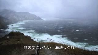 2014年1月8日発売! 藤あや子さんの「海峡しぐれ」を唄ってみました。 ...