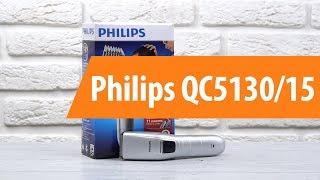 Розпакування Philips QC5130/15 / Unboxing Philips QC5130/15