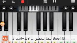 تعليم عزف بسيط بيانو كان عنا طاحون للاسطورة فيروز