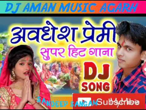 Chhath Puja  Dj Bhojpuri Song Dj Aman Music Agarh Kumarkahnd Madhepura  Sandeep Kumar Sangam