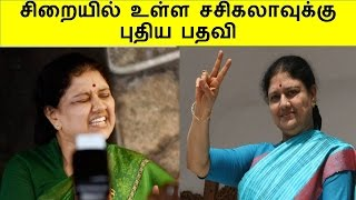 சிறையில் உள்ள சசிகலாவுக்கு புதிய பதவி   Tamil Cinema News Kollywood Tamil News
