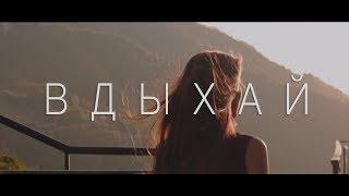 Смотреть клип Анет Сай - Вдыхай