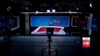 TOLOnews 6pm News 21 November 2019 /طلوعنیوز، خبر ساعت شش، ۳۰ عقرب ۱۳۹۸