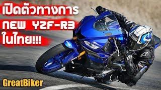 เปิดตัว New Yamaha YZF-R3 2019 ในประเทศไทยอย่างเป็นทางการ!!!