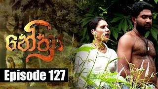 Nethra - නේත්‍රා Episode 127 | 14 - 09 - 2018 | SIYATHA TV Thumbnail