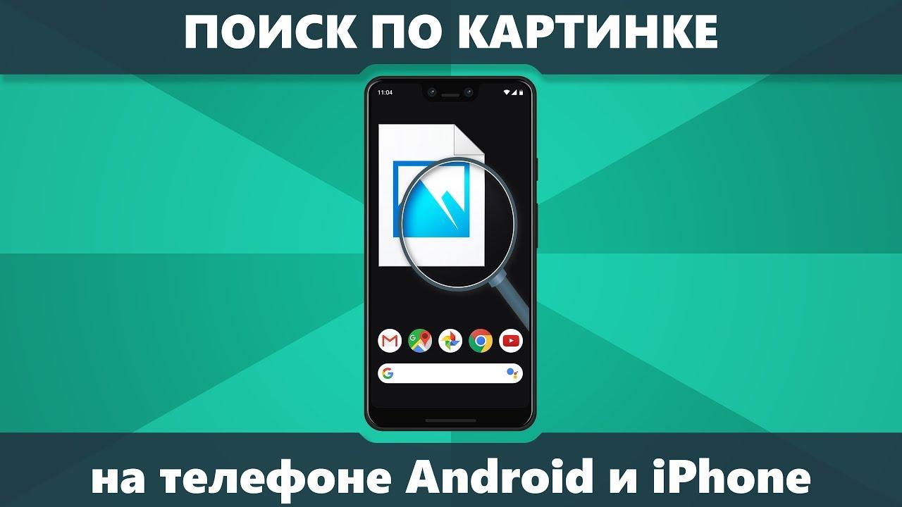 Поиск по картинке на телефоне Android и iPhone в Google и Яндекс