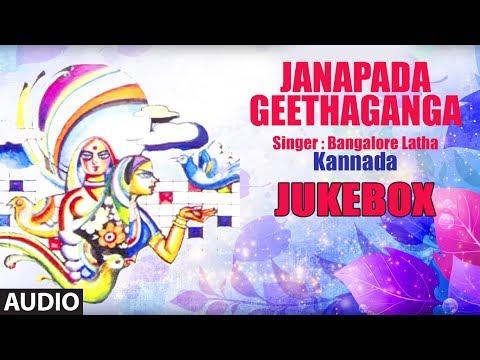 Janapada Geethaganga | Kannada Folk Songs | Janapada Songs | Janapada Geethegalu | Bangalore Latha