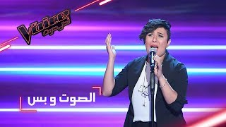 #MBCTheVoice - مرحلة الصوت وبس - رانا عتيق