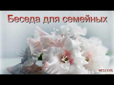 Беседа для семейных. А. Н. Оскаленко. МСЦ ЕХБ.