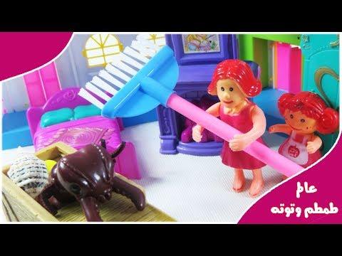 لعبة  طمطم لقت حشرة كبيرة مستخبية في دولاب ماما   للاطفال  أجمل قصص للأولاد والبنات