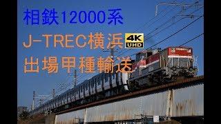 501 2020/02/11撮影 相鉄12000系J-TREC横浜出場甲種輸送 他