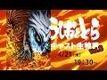 「うしおととらキャスト生特番」vol.8 畠中祐、安野希世乃、小高芳太朗(LUNKHEAD)  YouTube Space Tokyo