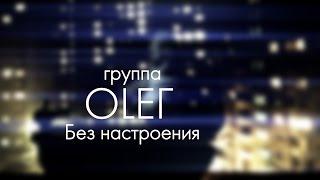 группа OLEГ - Без настроения (Official video)