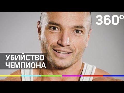 Момент убийства в Хабаровске чемпиона по пауэрлифтингу попал на камеру видеонаблюдения