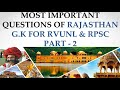 RAJASTHAN STATIC G.K PART 2 FOR RPSC , RPSC AE , RPSC 2nd Grade , RPSC ACF, RVUNL & FOR OTHER EXAMS