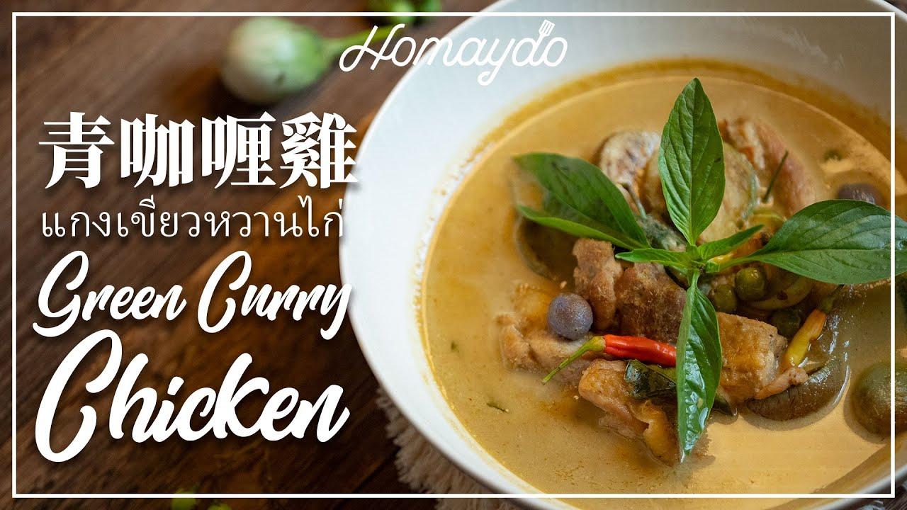 【好味道 S02E49】泰國青咖喱雞 食譜及做法 Thai Green Curry Chicken Recipe 簡易做法 適合新手 - YouTube