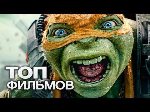 ТОП-10 ЛУЧШИХ ФАНТАСТИЧЕСКИХ ФИЛЬМОВ (2014)