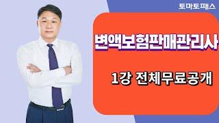 [변액보험판매관리사/토…