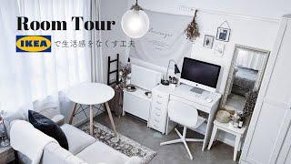 【ルームツアー】1R6畳.お部屋の収納全部見せます‼収納上手なグラフィックデザイナーのお部屋 | IKEA・100均・プチプラ | Room tour