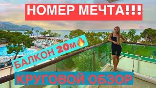 САМЫЙ КРУТОЙ НОМЕР отеля Nirvana Mediterranean Excellence Турция Бельдиби Кемер