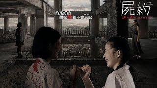威視電影【屍約】30秒閨蜜失約篇 (10.20 不見不散)