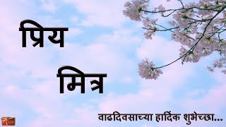 All Clip Of Birthday Wishes For Best Friend In Marathi Language