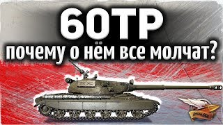 60TP Lewandowskiego - Почему о нём все молчат? - Три отметки