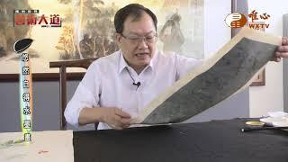 悠然自得水墨畫(一) 蔡俊章博士【藝術大道1】| WXTV唯心電視台