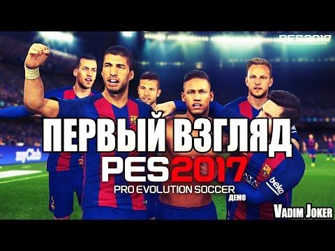 PES 2017 | Первый взгляд! (Демо)